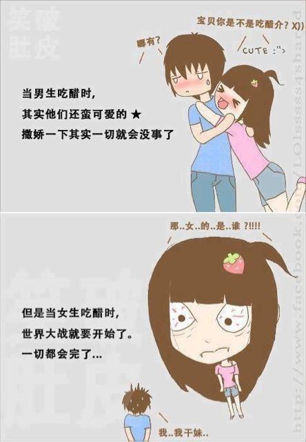 男生打女生pp的故事_男生和女生的区别